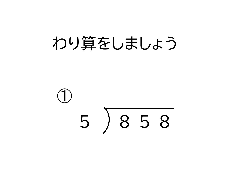 3桁÷1桁の商が3桁になる割り算の筆算
