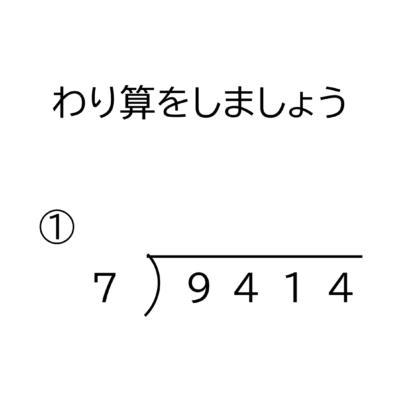 4桁÷1桁の商が4桁になる割り算の筆算