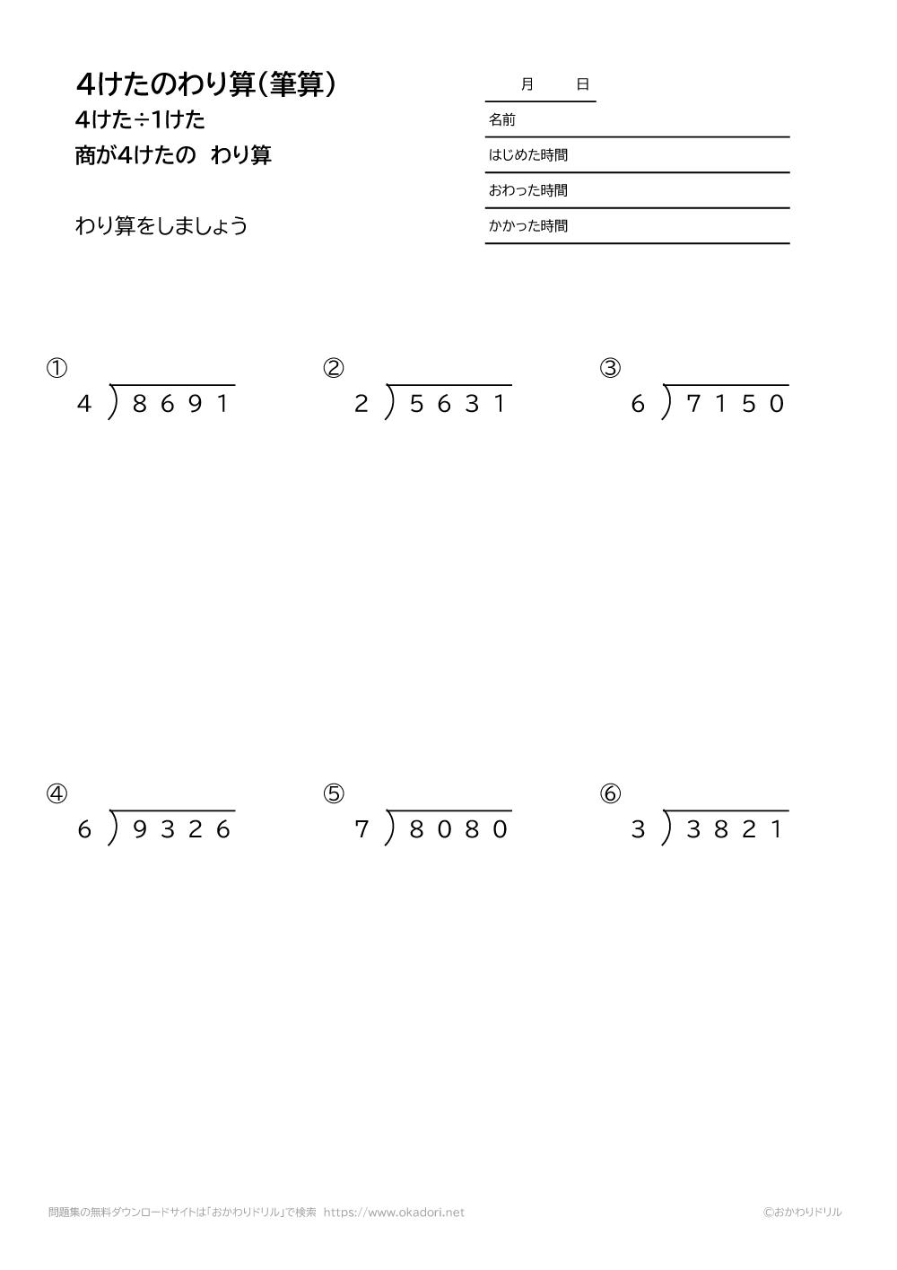 4桁÷1桁の商が4桁になる割り算の筆算2