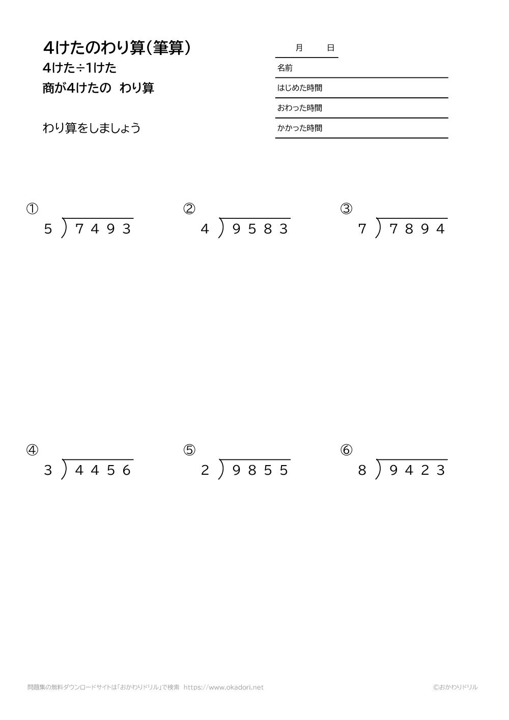 4桁÷1桁の商が4桁になる割り算の筆算3