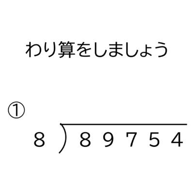 5桁÷1桁の商が5桁になる割り算の筆算