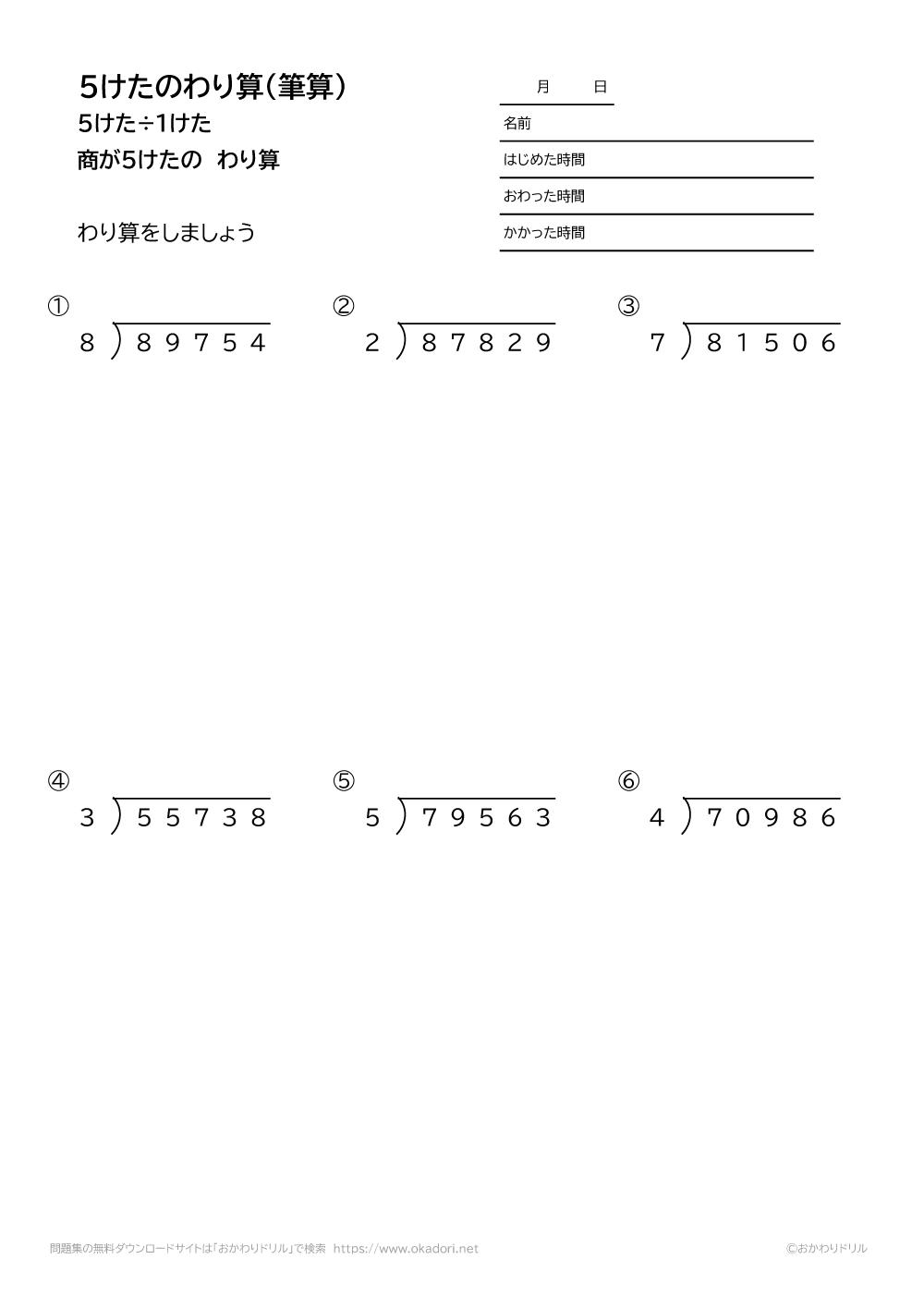 5桁÷1桁の商が5桁になる割り算の筆算1