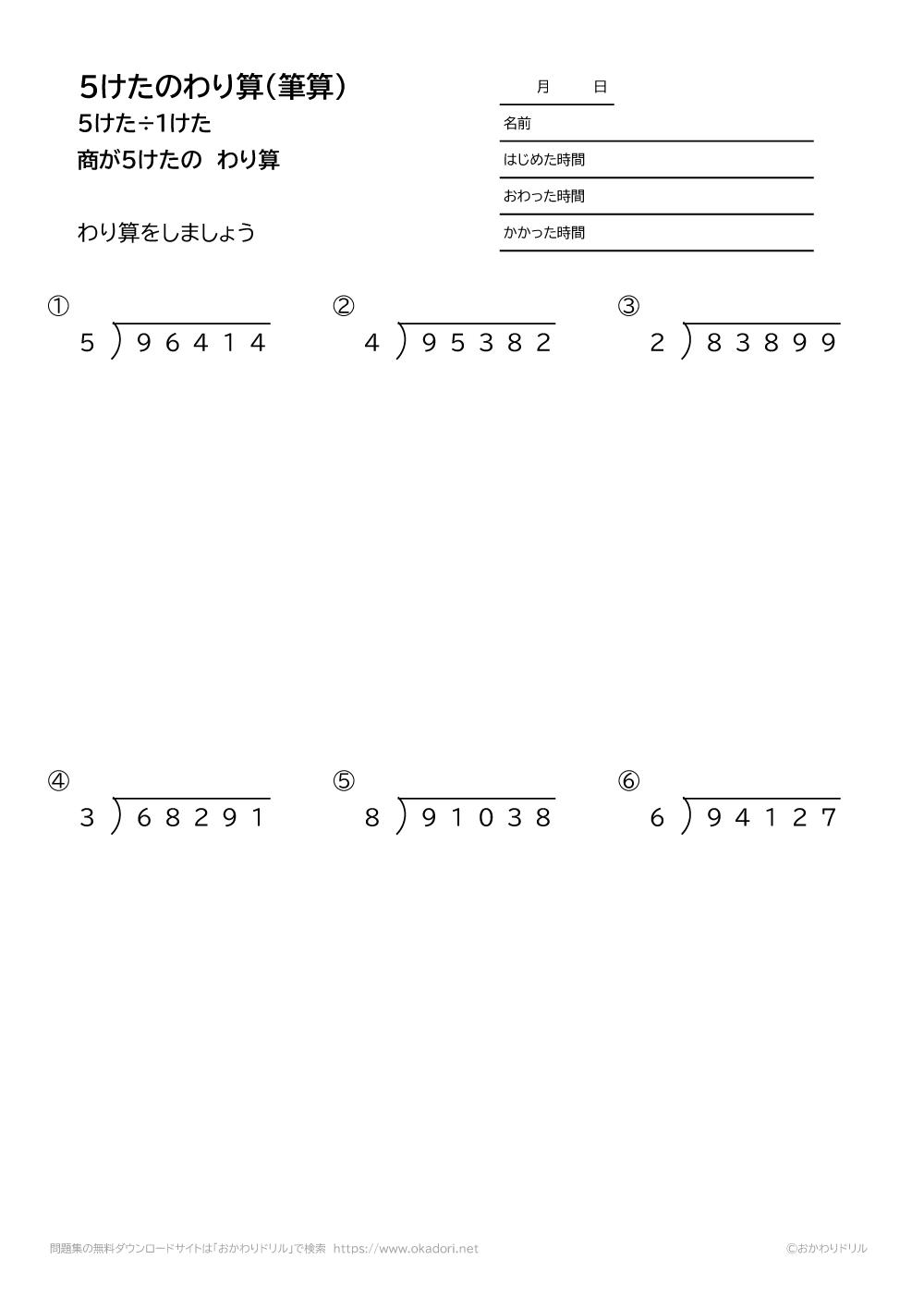 5桁÷1桁の商が5桁になる割り算の筆算2
