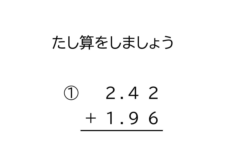 100分の1の位(小数第二位)までの小数の足し算の筆算