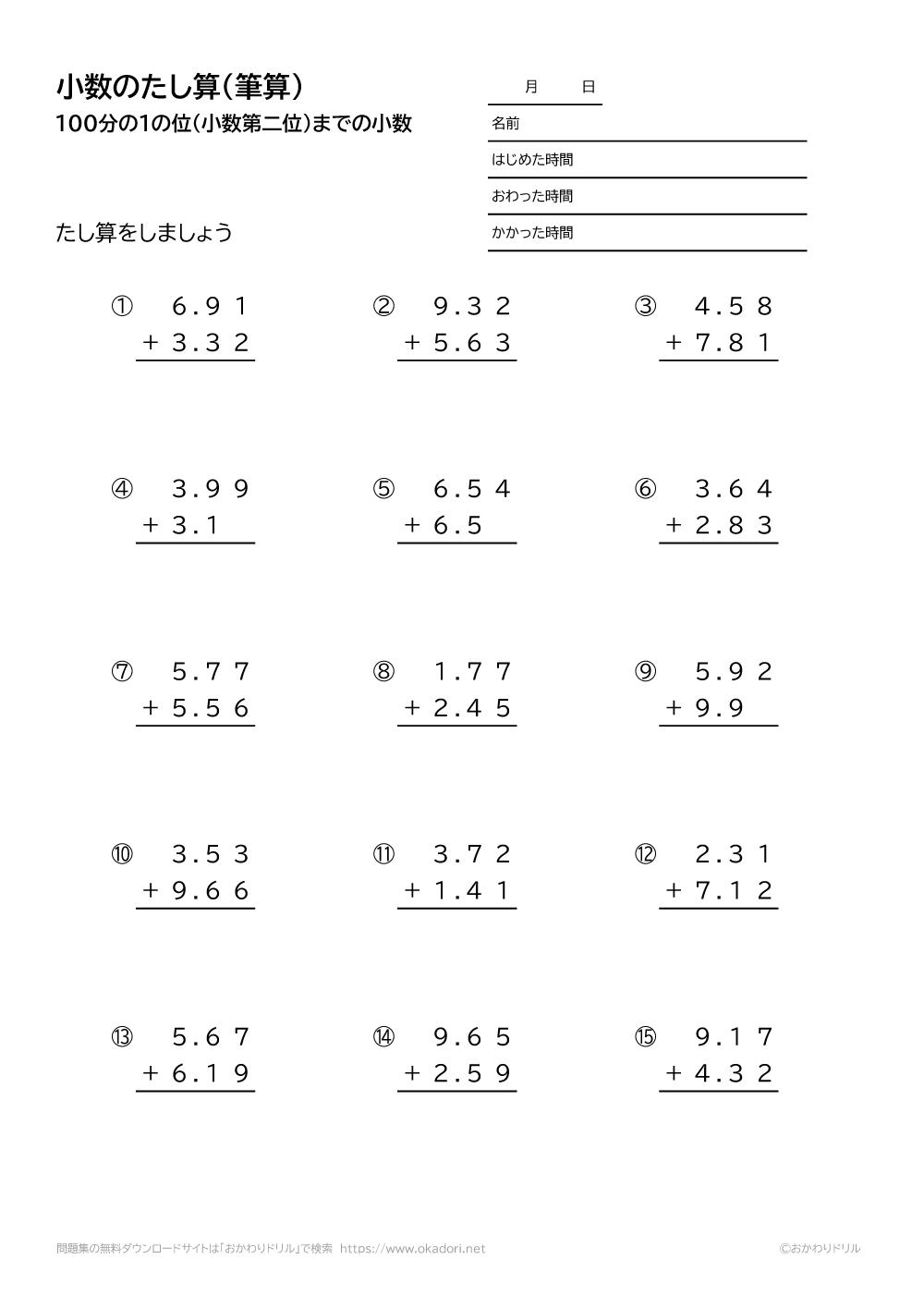 100分の1の位(小数第二位)までの小数の足し算の筆算2