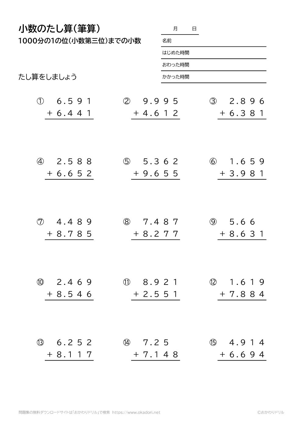 1000分の1の位(小数第三位)までの小数の足し算の筆算1