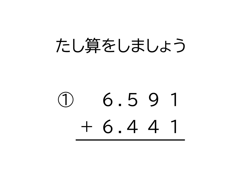 1000分の1の位(小数第三位)までの小数の足し算の筆算