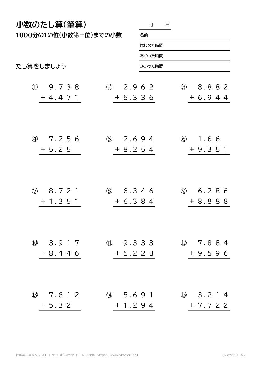 1000分の1の位(小数第三位)までの小数の足し算の筆算2