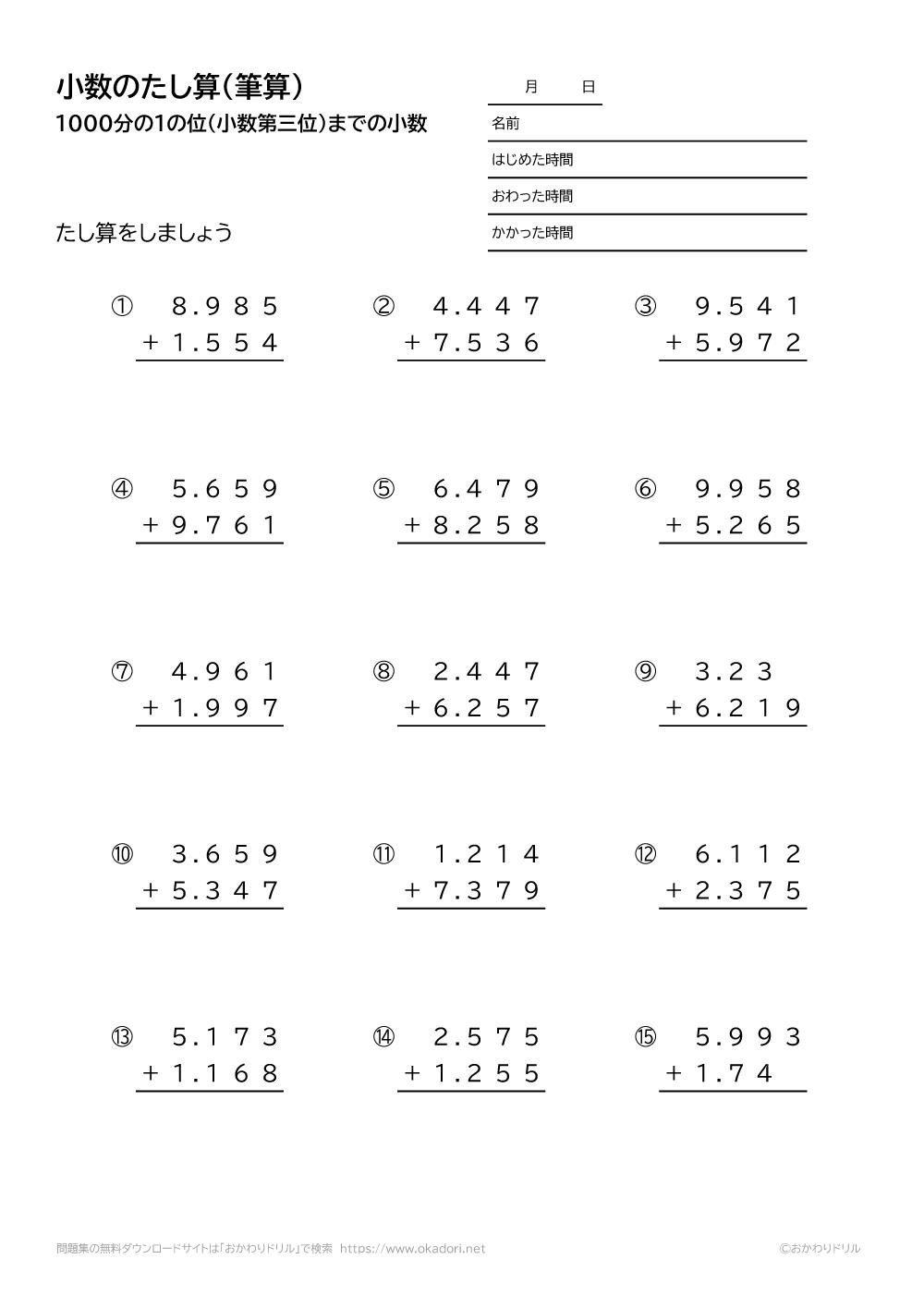 1000分の1の位(小数第三位)までの小数の足し算の筆算3