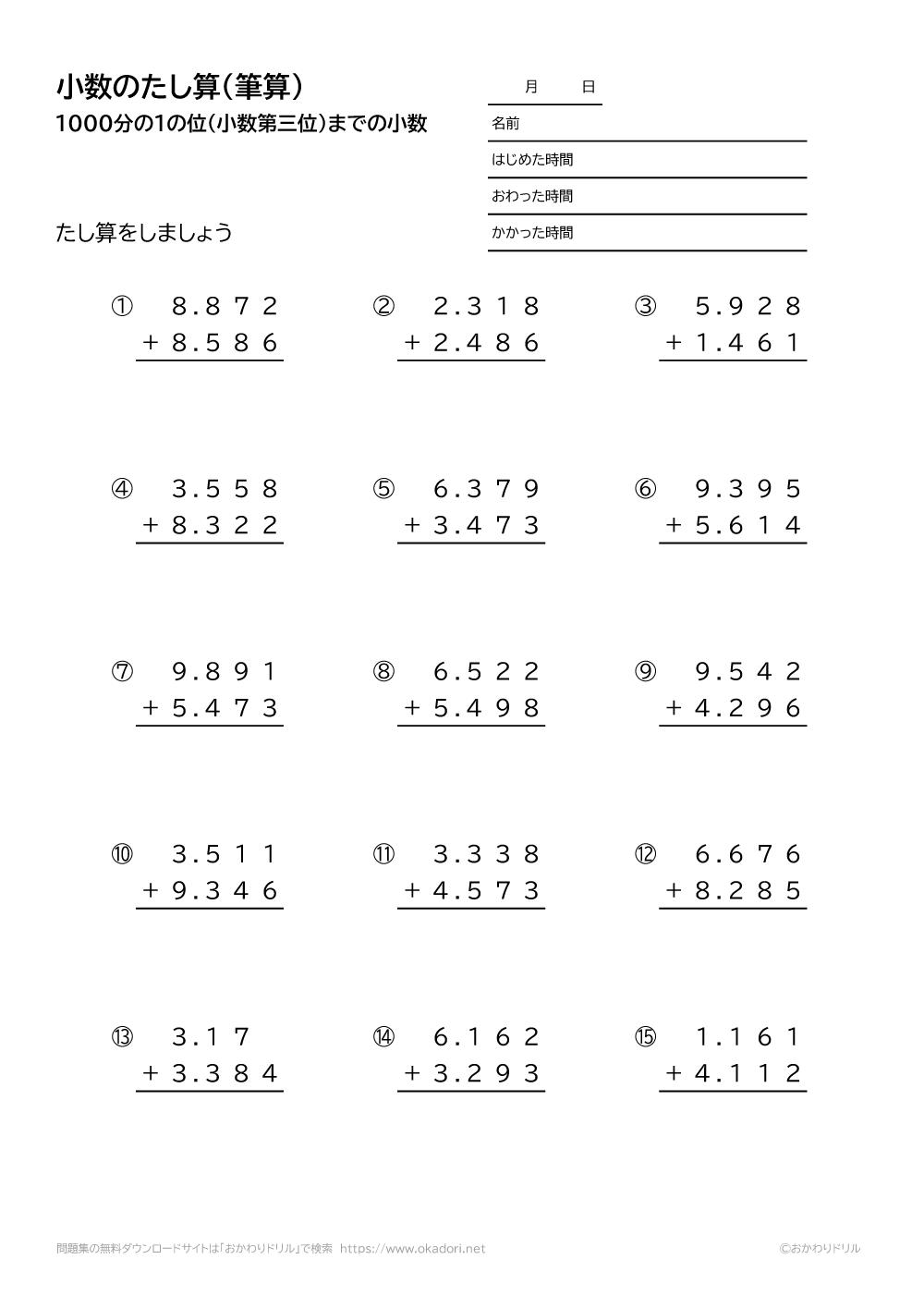 1000分の1の位(小数第三位)までの小数の足し算の筆算4