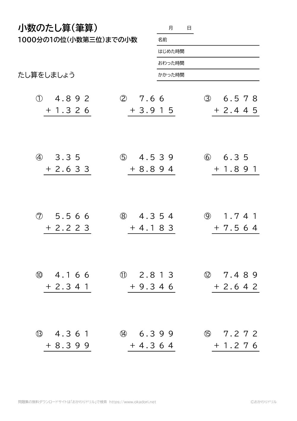 1000分の1の位(小数第三位)までの小数の足し算の筆算5