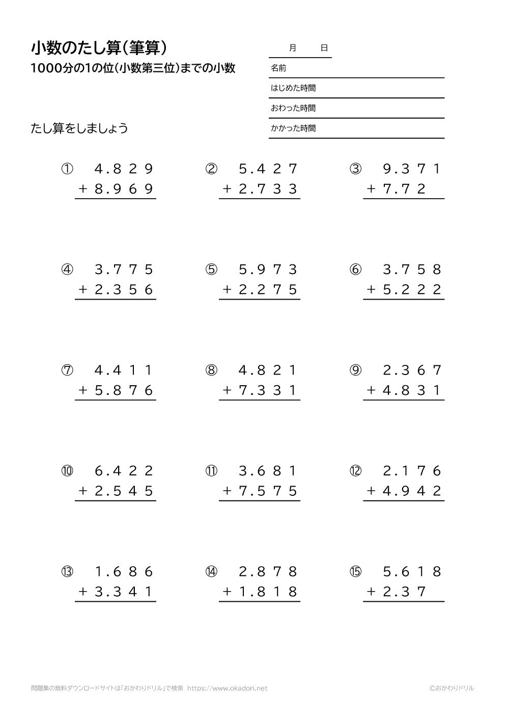1000分の1の位(小数第三位)までの小数の足し算の筆算6