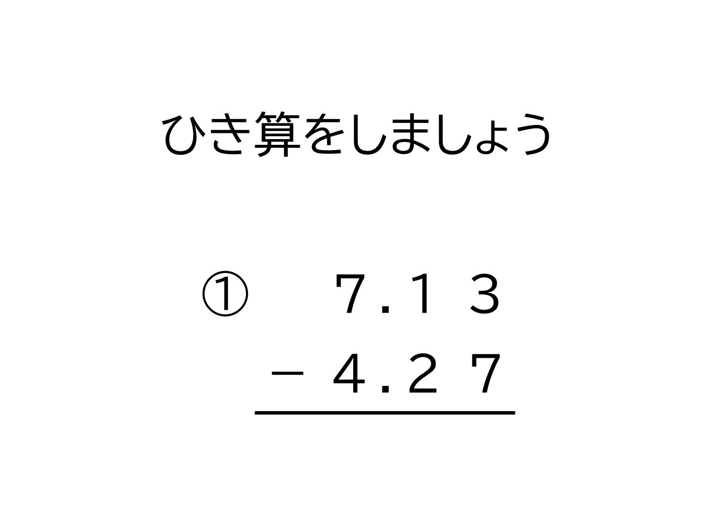 100分の1の位(小数第二位)までの小数の引き算の筆算