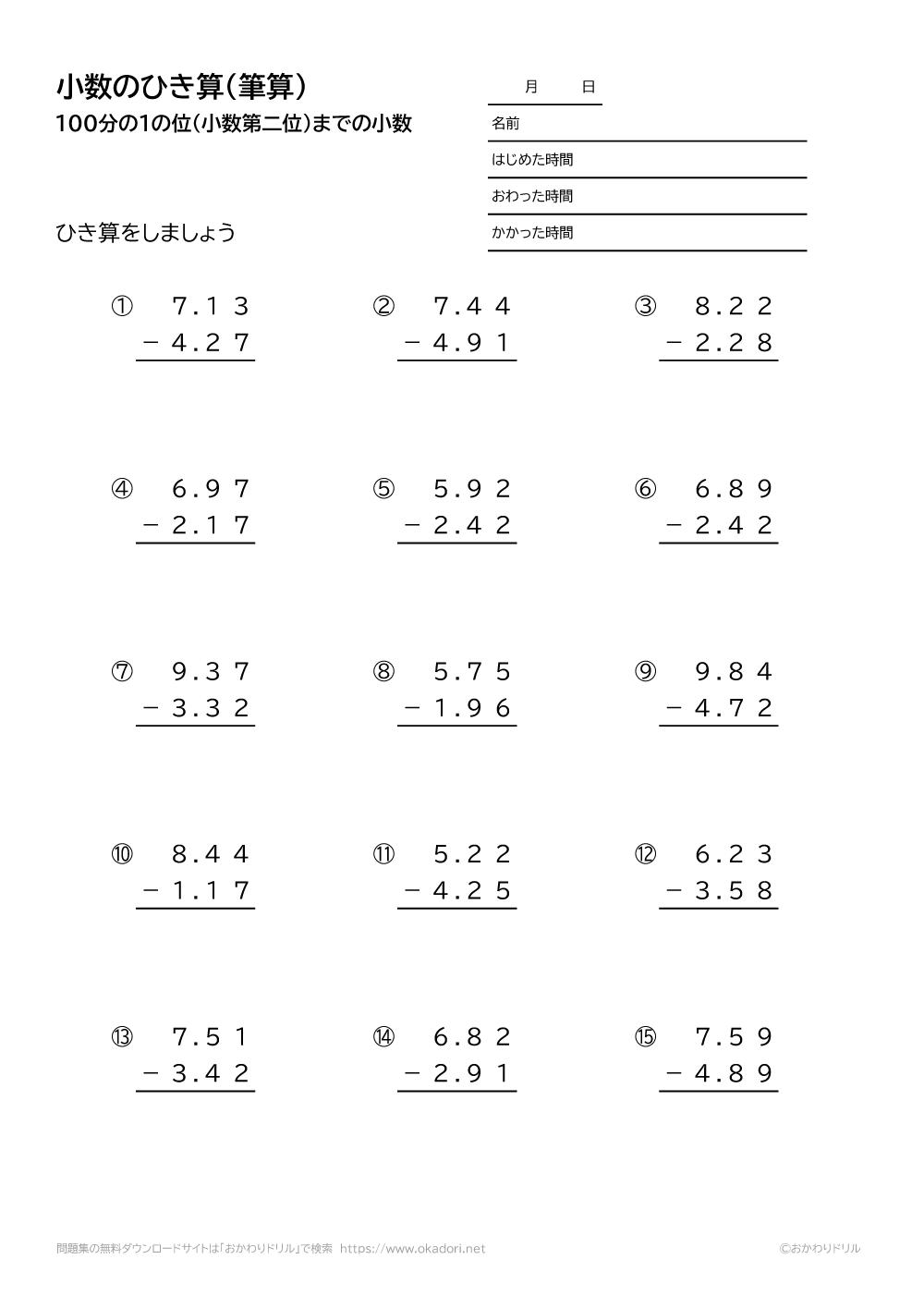 100分の1の位(小数第二位)までの小数の引き算の筆算1