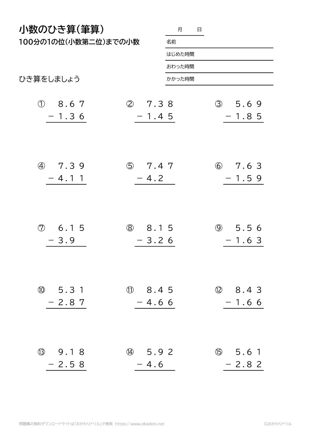 100分の1の位(小数第二位)までの小数の引き算の筆算2