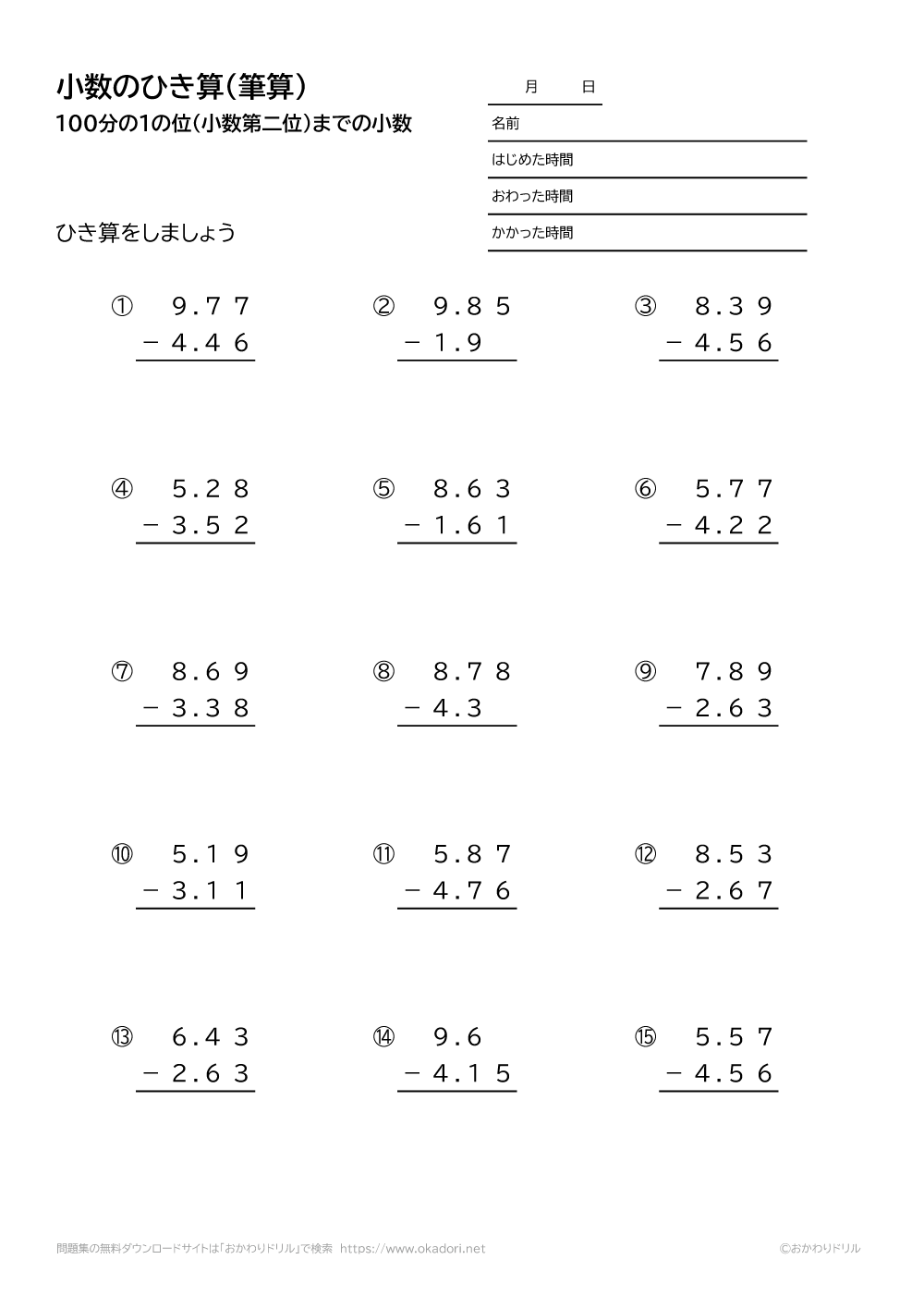 100分の1の位(小数第二位)までの小数の引き算の筆算3