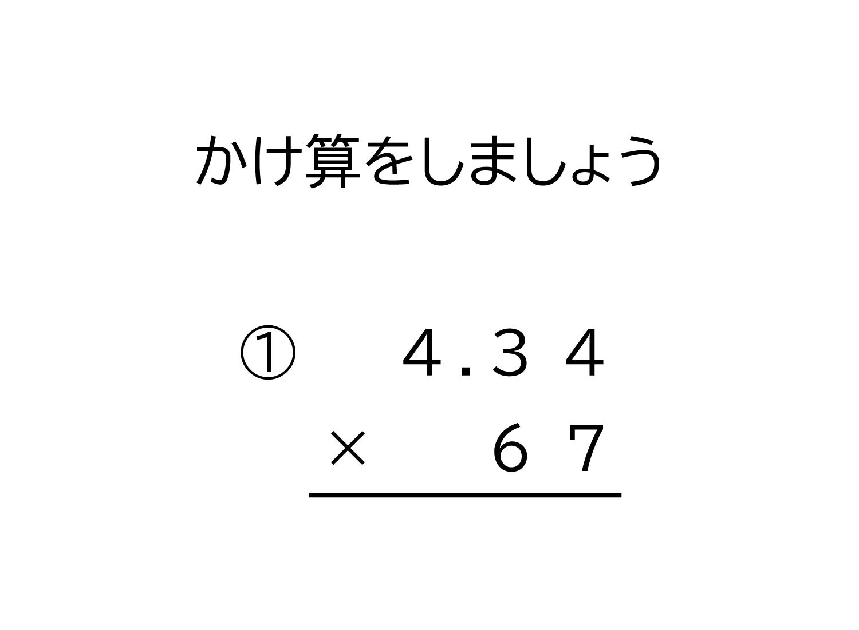 100分の1の位(小数第二位)までの小数×2桁の整数の掛け算の筆算