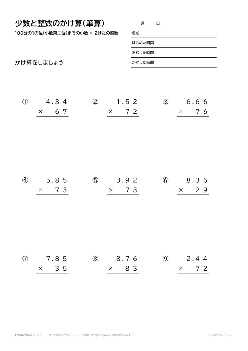 100分の1の位(小数第二位)までの小数×2桁の整数の掛け算の筆算1