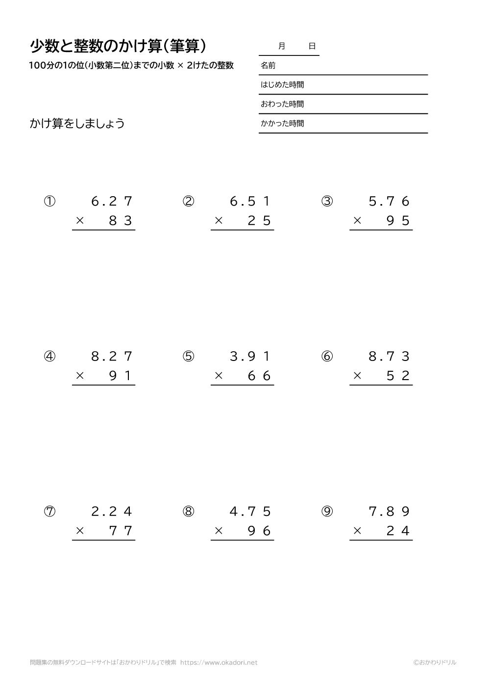 100分の1の位(小数第二位)までの小数×2桁の整数の掛け算の筆算2