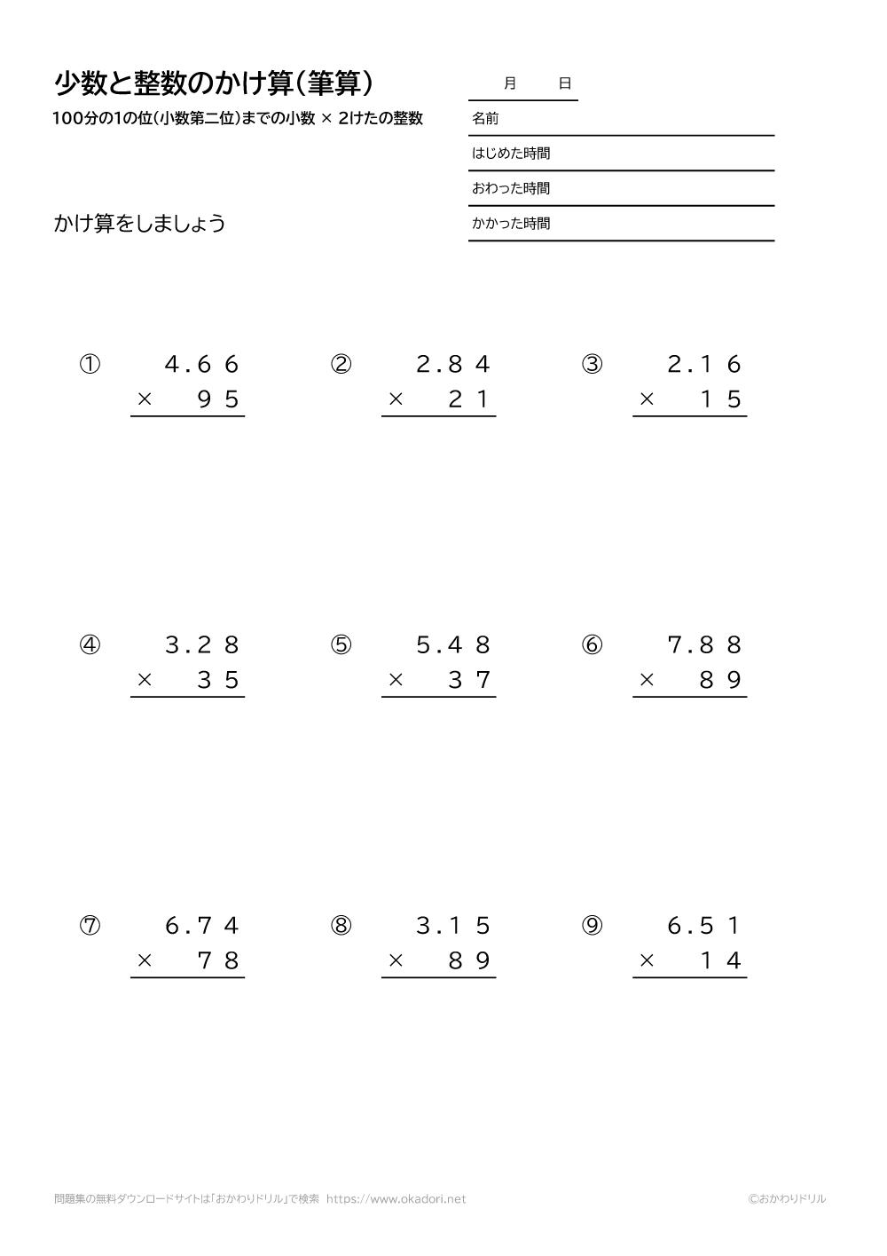100分の1の位(小数第二位)までの小数×2桁の整数の掛け算の筆算3