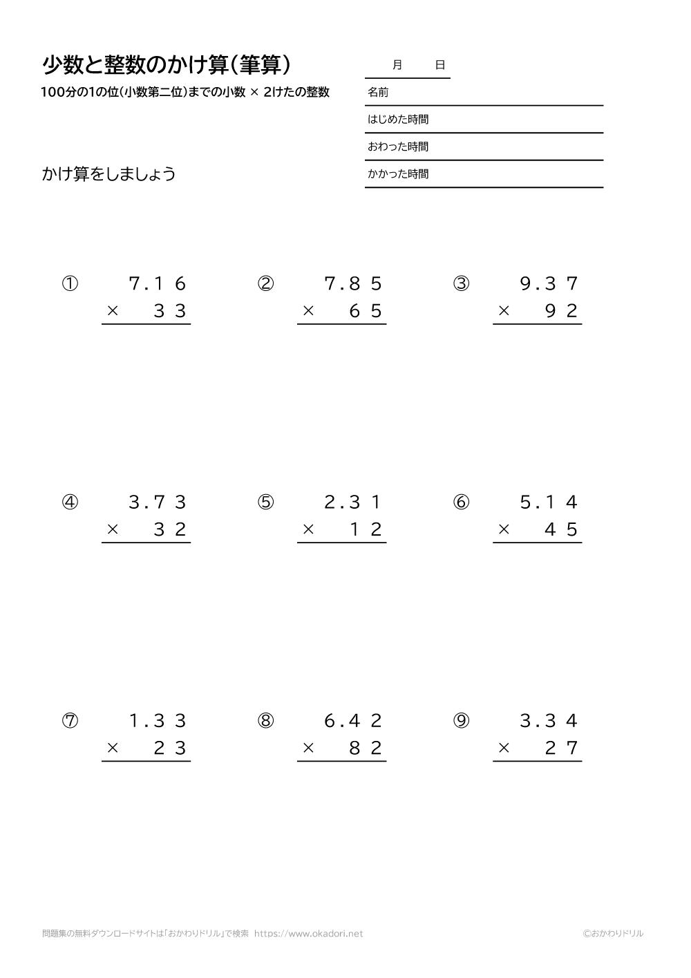 100分の1の位(小数第二位)までの小数×2桁の整数の掛け算の筆算4