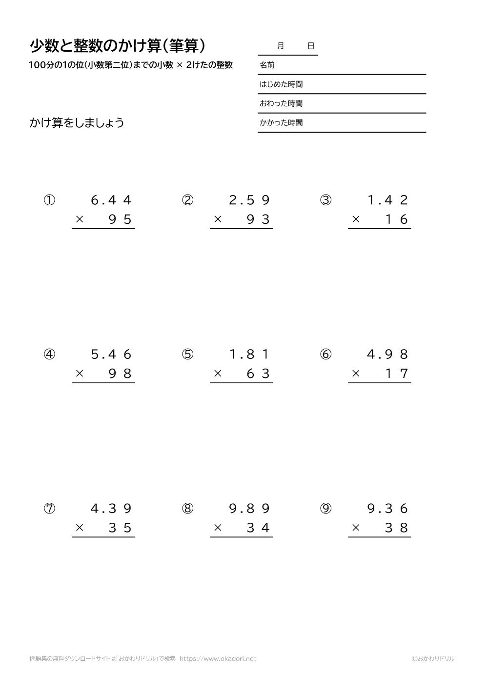 100分の1の位(小数第二位)までの小数×2桁の整数の掛け算の筆算5