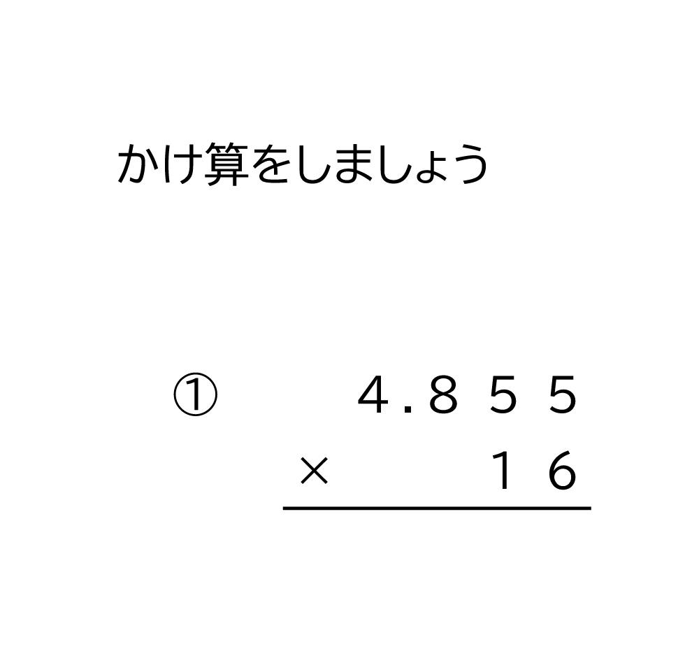 1000分の1の位(小数第三位)までの小数×2桁の整数の掛け算の筆算