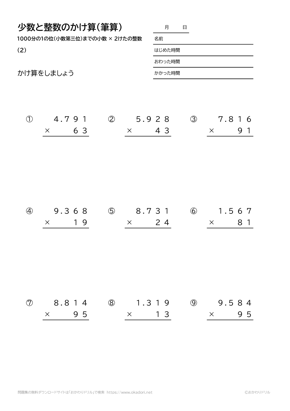 1000分の1の位(小数第三位)までの小数×2桁の整数の掛け算の筆算の問題と答え(2)