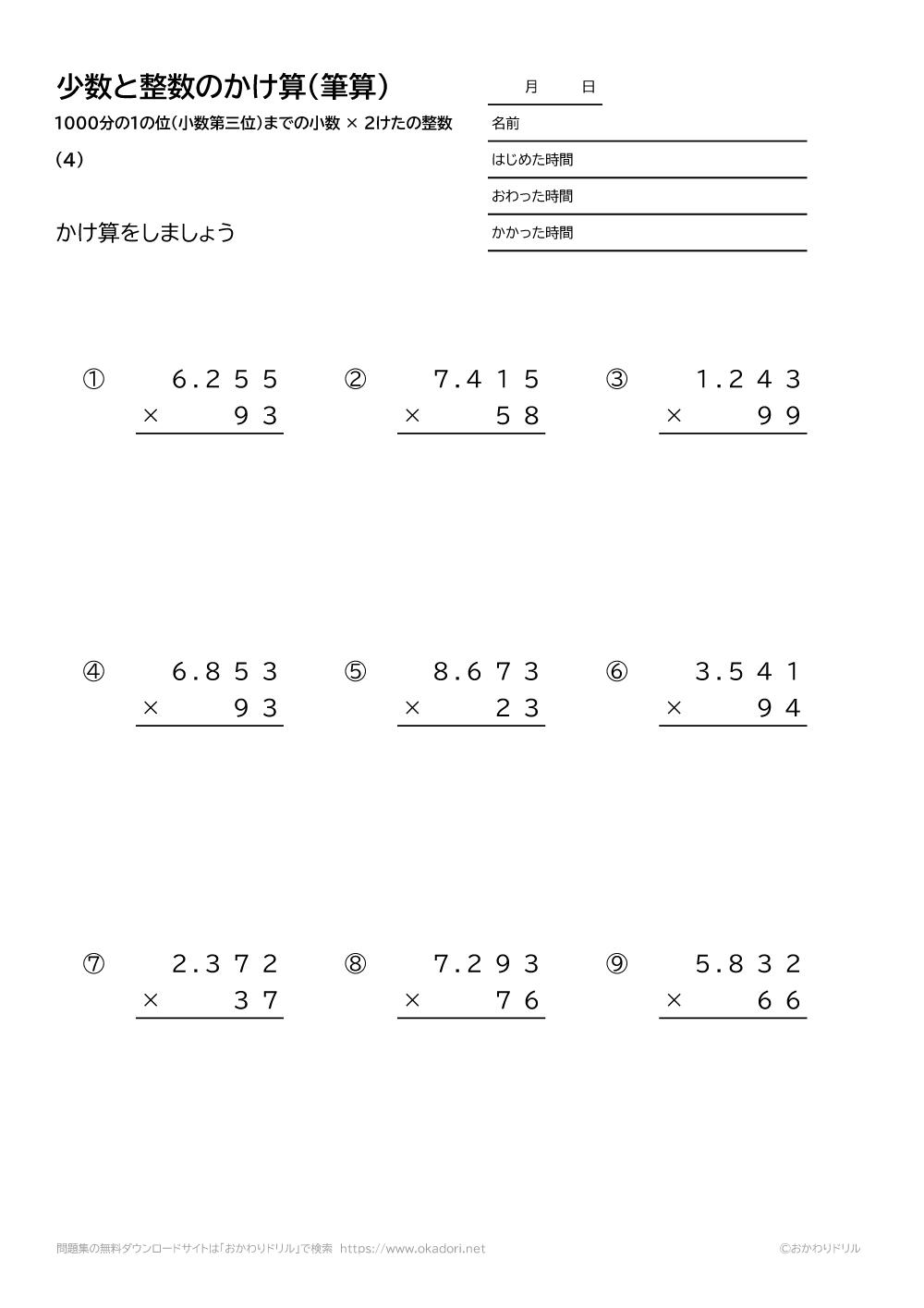 1000分の1の位(小数第三位)までの小数×2桁の整数の掛け算の筆算の問題と答え(4)