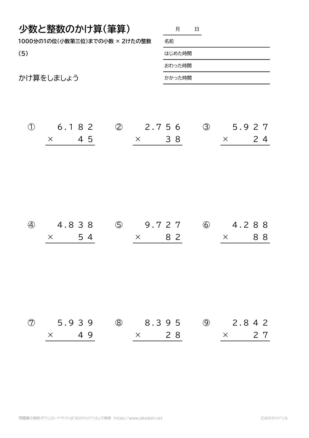 1000分の1の位(小数第三位)までの小数×2桁の整数の掛け算の筆算の問題と答え(5)