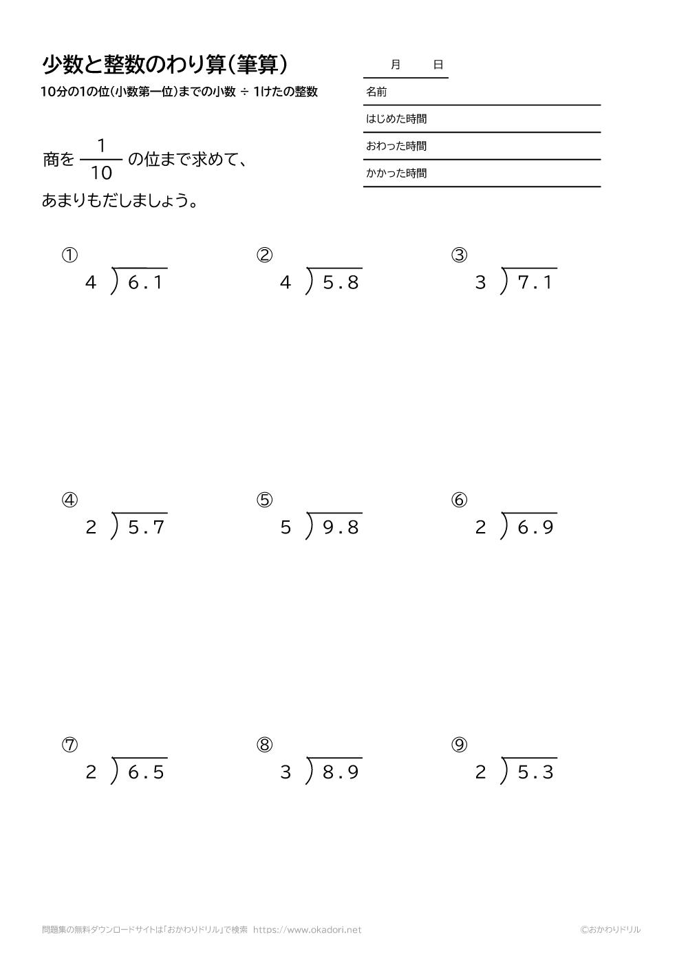 10分の1の位(小数第一位)までの小数÷1桁の整数の割り算の筆算1