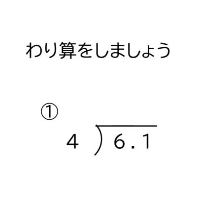 10分の1の位(小数第一位)までの小数÷1桁の整数の割り算の筆算