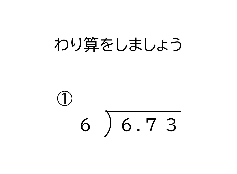 100分の1の位(小数第二位)までの小数÷1桁の整数の割り算の筆算