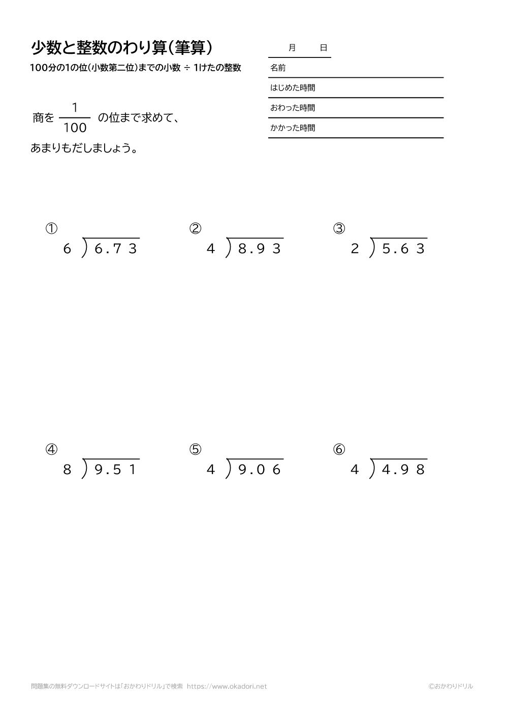 100分の1の位(小数第二位)までの小数÷1桁の整数の割り算の筆算1