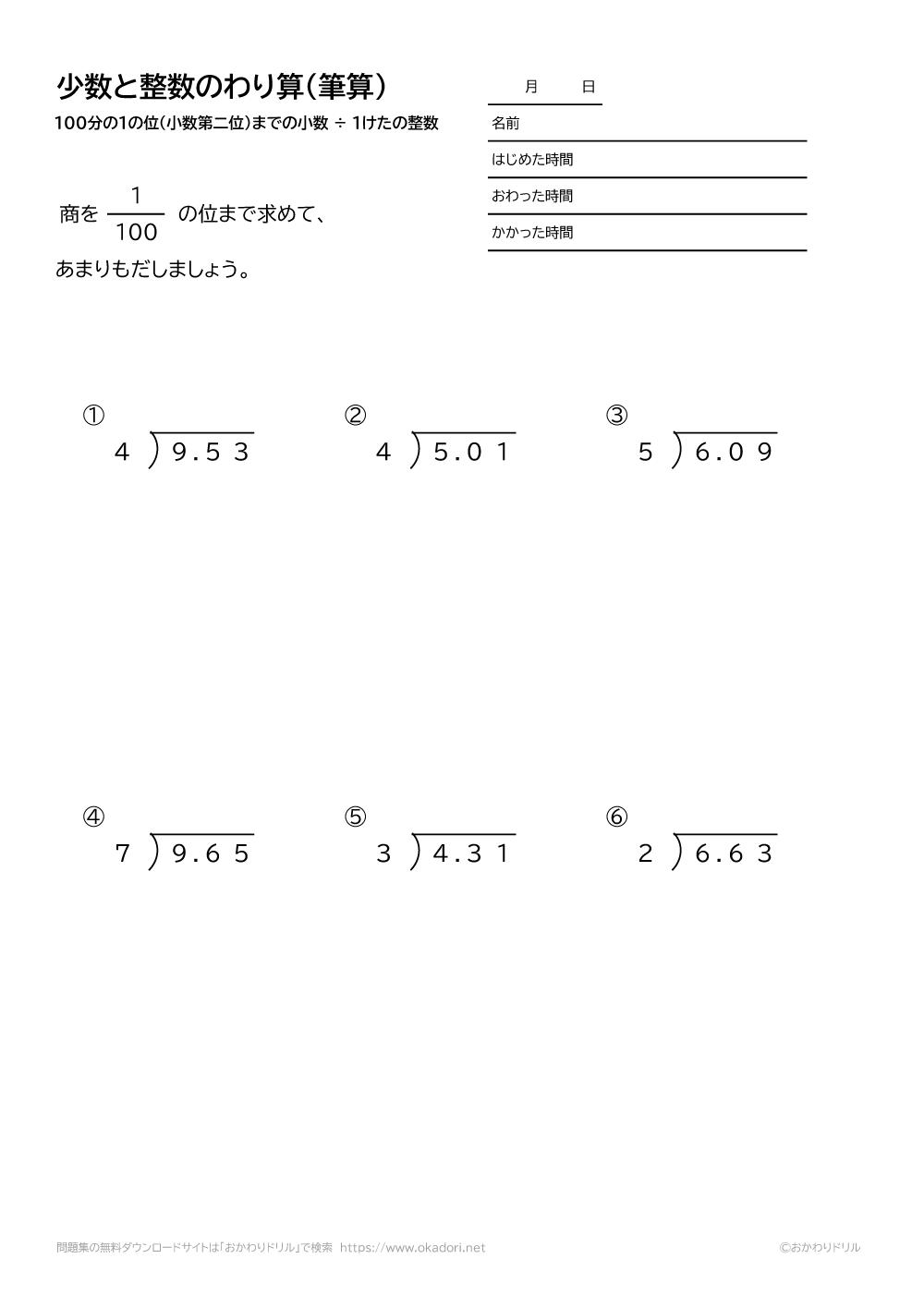 100分の1の位(小数第二位)までの小数÷1桁の整数の割り算の筆算2