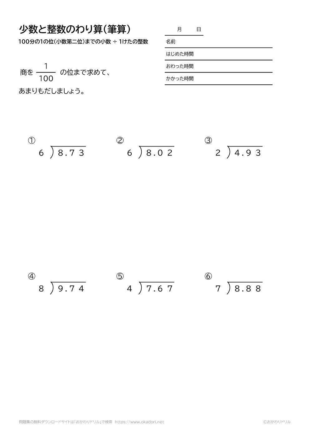 100分の1の位(小数第二位)までの小数÷1桁の整数の割り算の筆算3