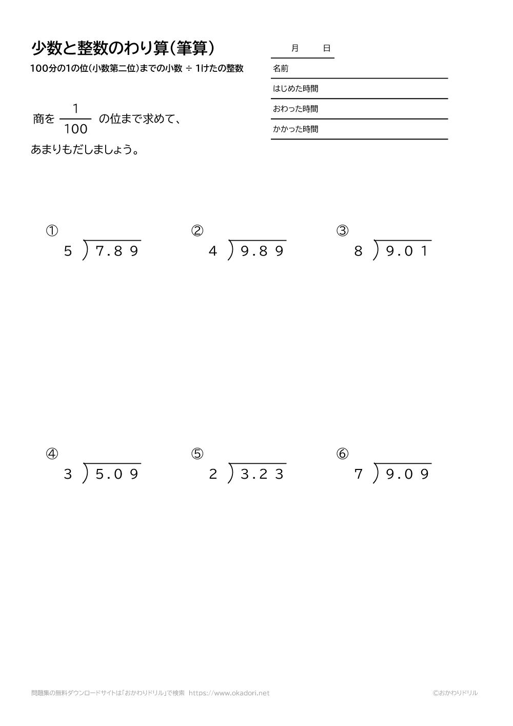 100分の1の位(小数第二位)までの小数÷1桁の整数の割り算の筆算6