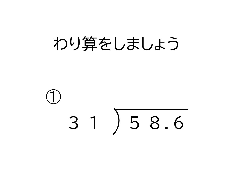 10分の1の位(小数第一位)までの小数÷2桁の整数の割り算の筆算