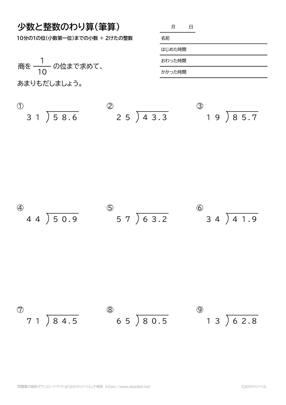 10分の1の位(小数第一位)までの小数÷2桁の整数の割り算の筆算1