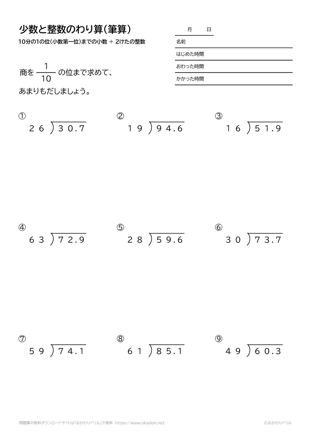 10分の1の位(小数第一位)までの小数÷2桁の整数の割り算の筆算2