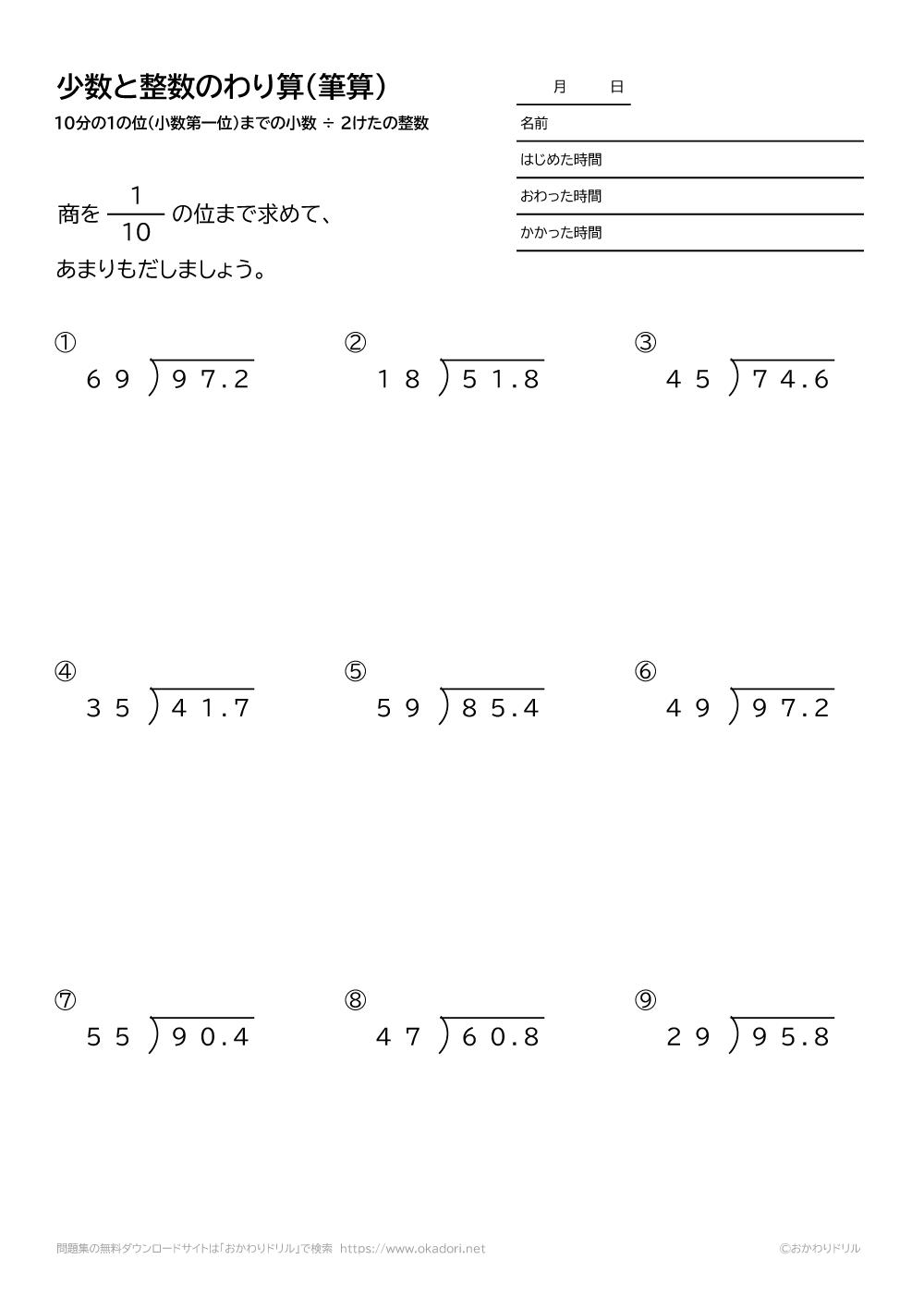 10分の1の位(小数第一位)までの小数÷2桁の整数の割り算の筆算4