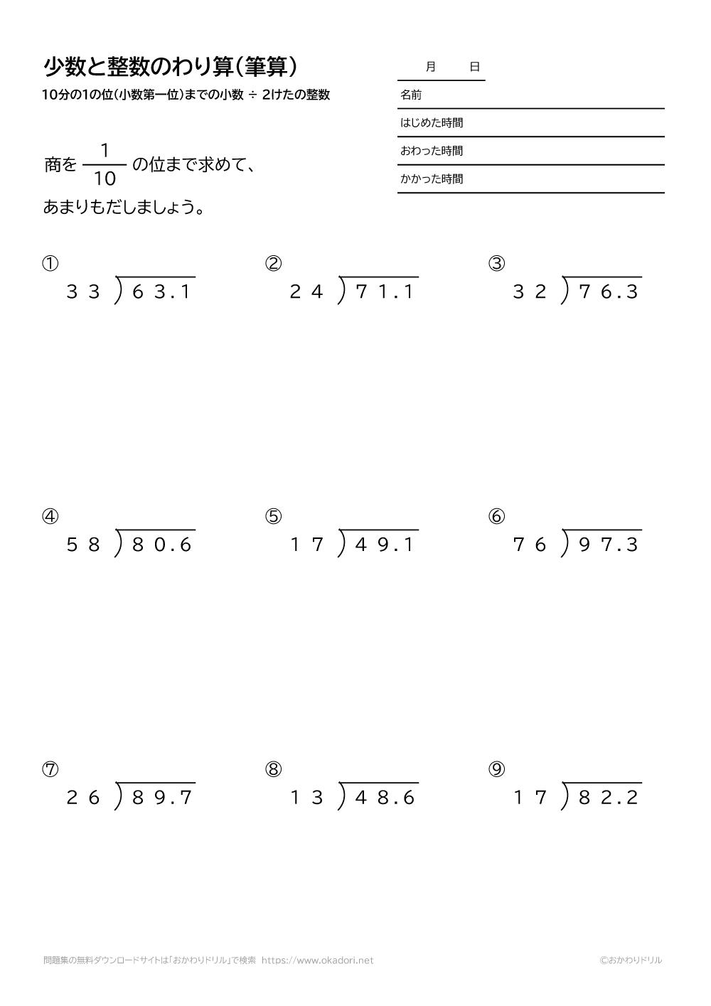 10分の1の位(小数第一位)までの小数÷2桁の整数の割り算の筆算5