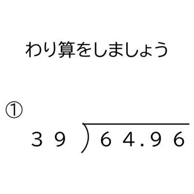 100分の1の位(小数第二位)までの小数÷2桁の整数の割り算の筆算