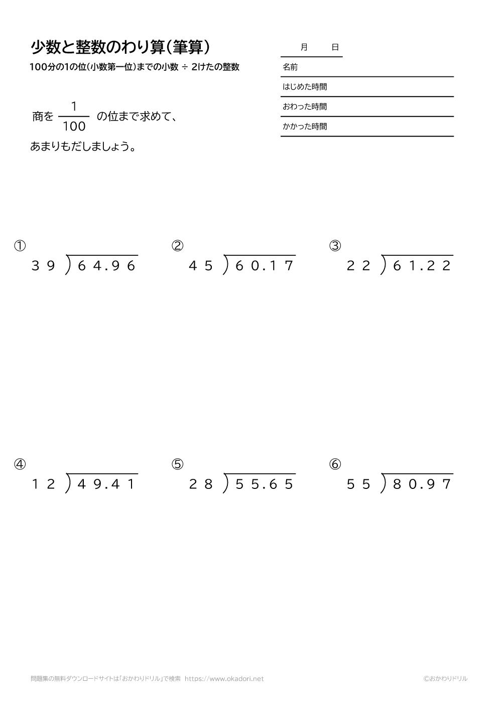 100分の1の位(小数第二位)までの小数÷2桁の整数の割り算の筆算1