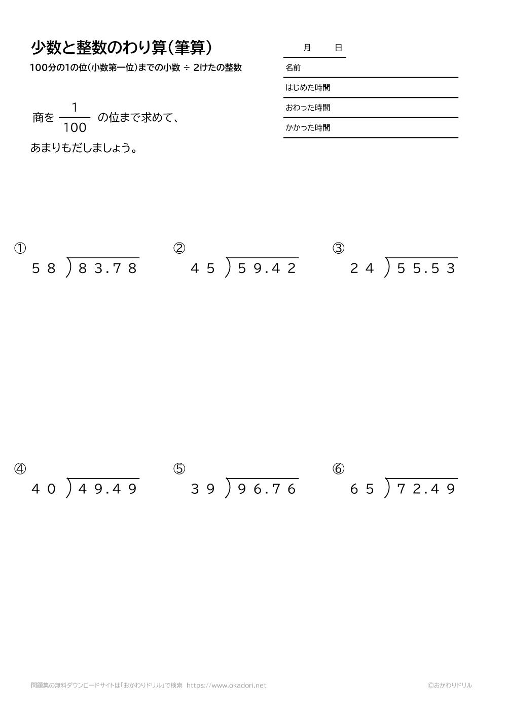 100分の1の位(小数第二位)までの小数÷2桁の整数の割り算の筆算3