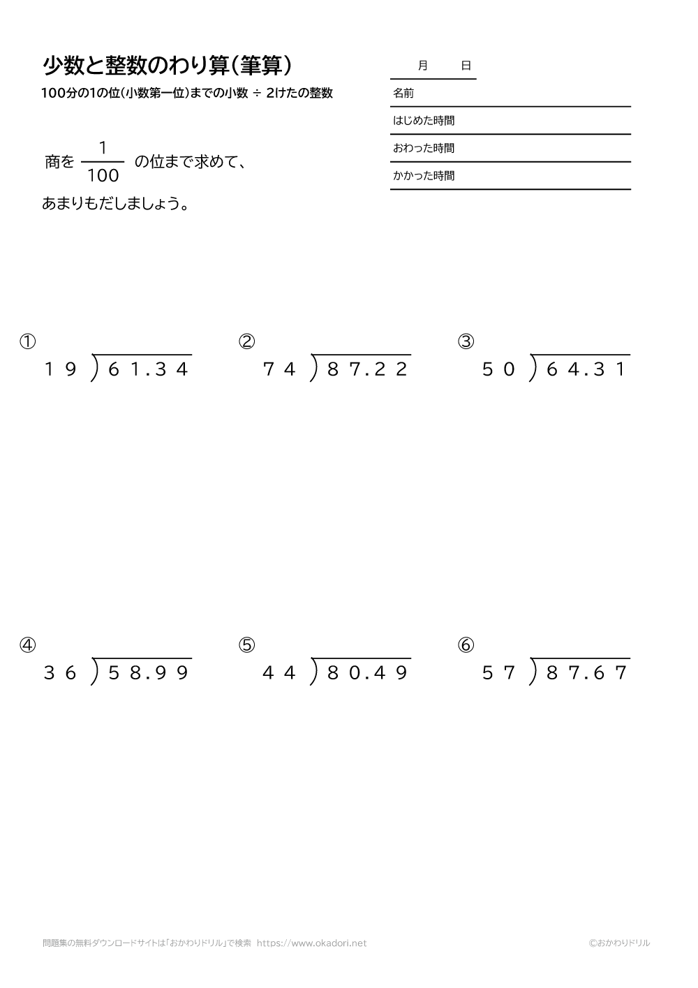 100分の1の位(小数第二位)までの小数÷2桁の整数の割り算の筆算4