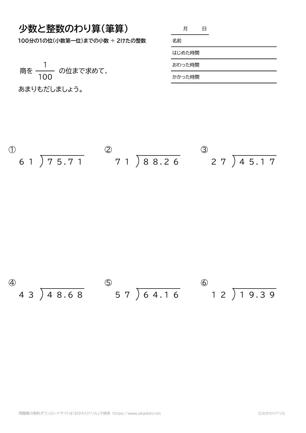 100分の1の位(小数第二位)までの小数÷2桁の整数の割り算の筆算5