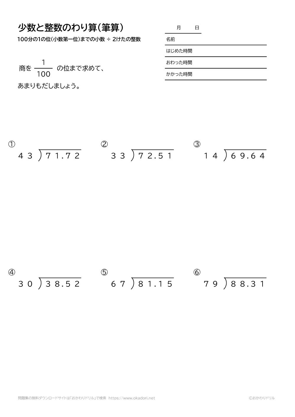 100分の1の位(小数第二位)までの小数÷2桁の整数の割り算の筆算6