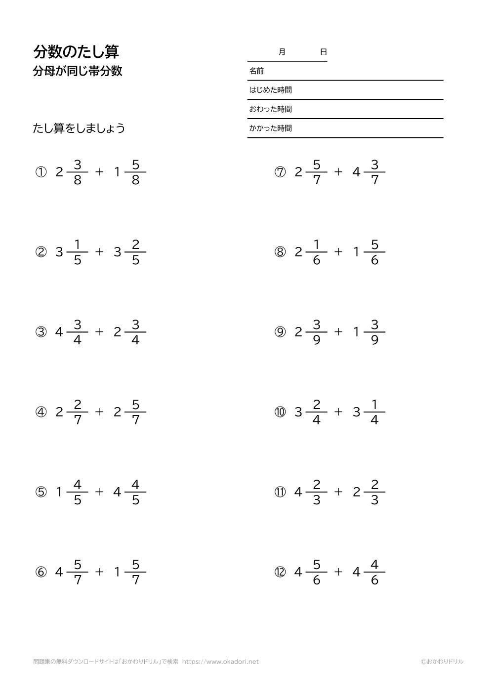 分母が同じ帯分数の足し算2