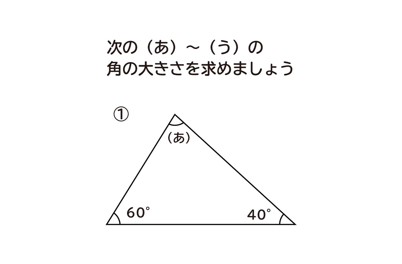 三角形の角の大きさ